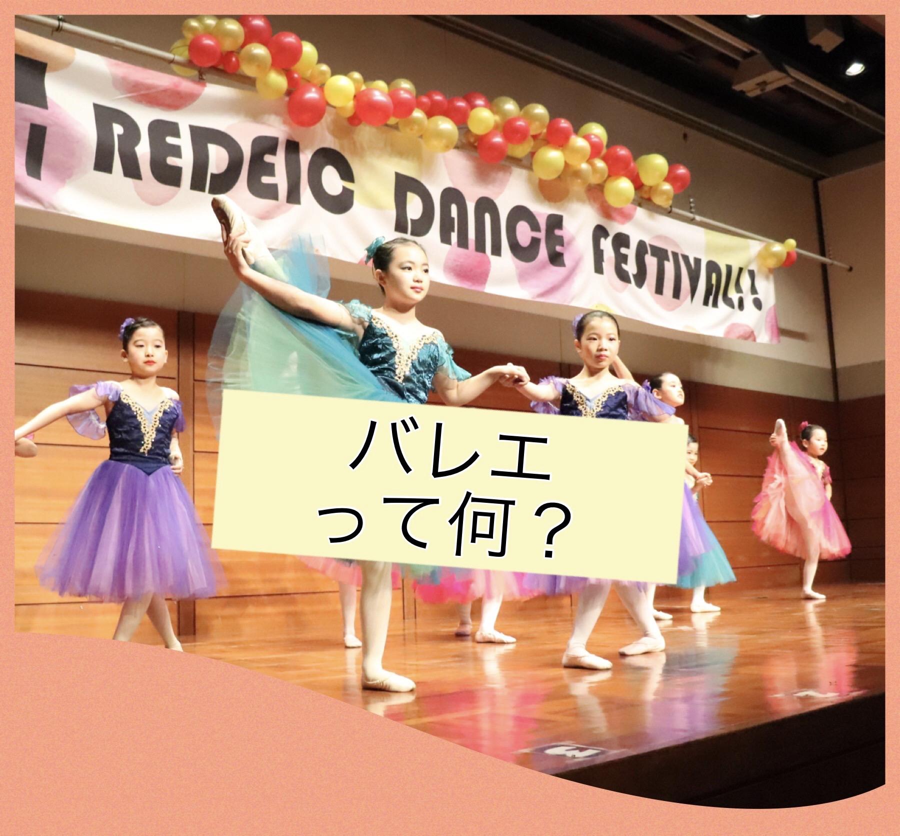 Ballet(バレエ)
